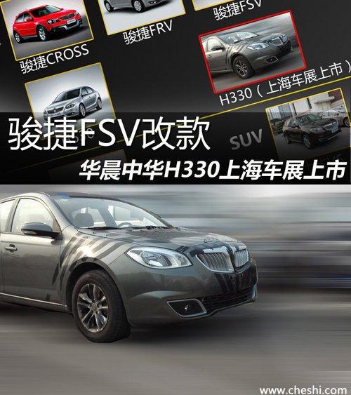 駿捷FSV改款 華晨中華H330上海車展上市
