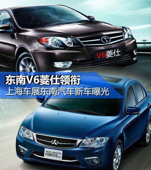 東南V6菱仕領銜 上海車展東南新車曝光