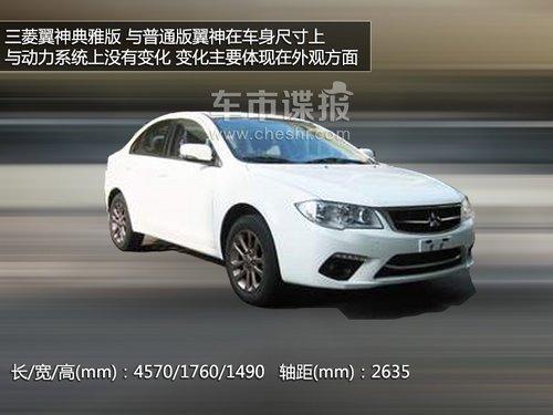 東南V6菱士領銜 上海車展東南新車曝光