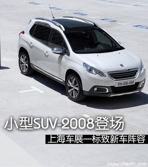 小型SUV2008登場 上海車展標致新車陣容
