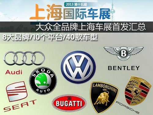 陣容強大 大眾全品牌上海車展首發匯總