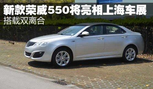 搭載雙離合 新款榮威550將亮相上海車展