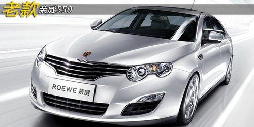 預計廣州車展發佈 改款榮威550清晰諜照