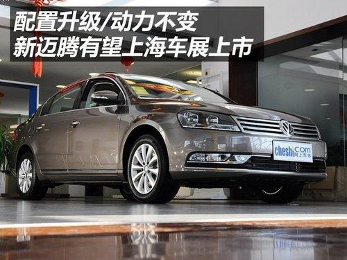 配置得到升級 新邁騰有望上海車展上市