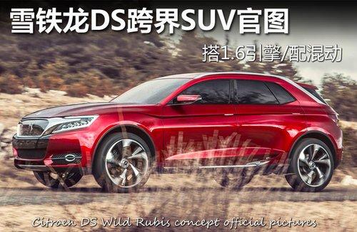 雪鐵龍DS跨界SUV官圖 搭1.6引擎/配混動
