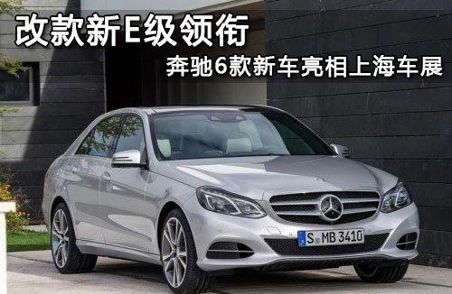 改款新E級領銜 賓士6新車亮相上海車展