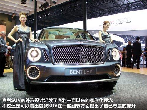 新飞驰首发上海车展宾利2015中国战略