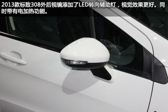 2013款308外後視鏡添加了LED轉向輔助燈
