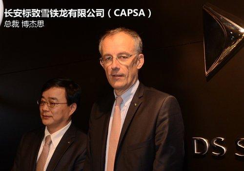 國産DS5九月發佈 DS品牌將與雪鐵龍分家