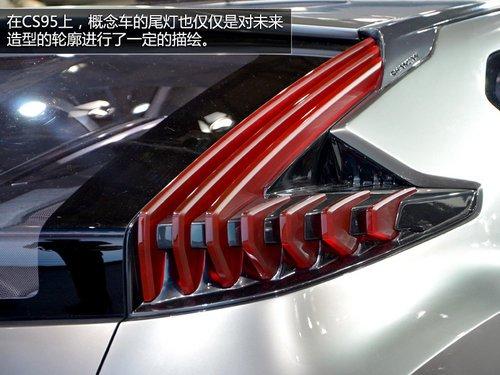 叫板哈弗H8 長安高端SUV-CS95亮相車展