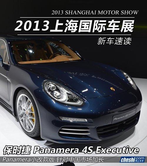 加長版保時捷Panamera 4S上海車展實拍