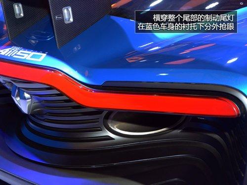 向傳奇致敬 上海車展雷諾Alpine概念車