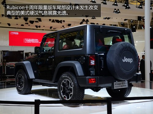 经典传承 Jeep牧马人10周年限量版实拍