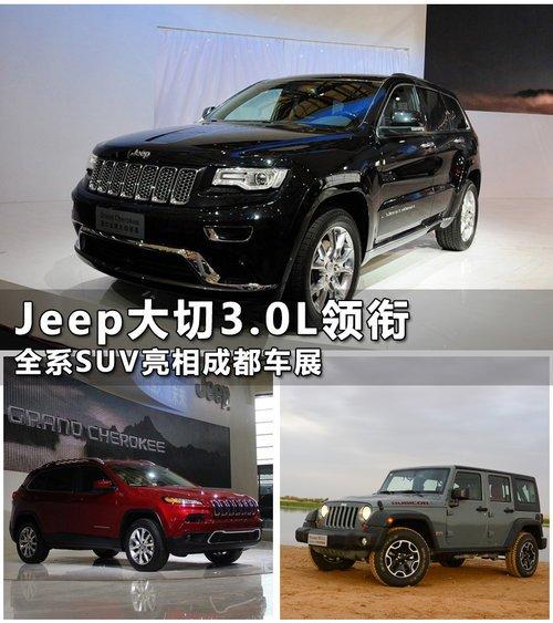 Jeep大切3.0L领衔 全系SUV亮相成都车展