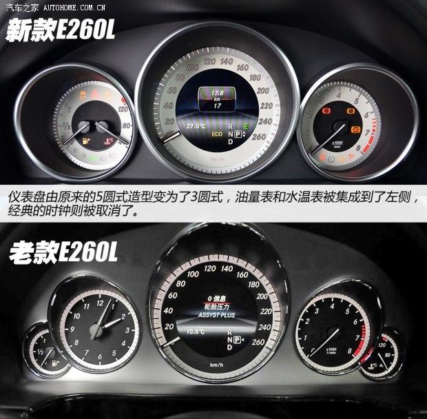 奔驰北京奔驰奔驰E级2013款 E260L CGI优雅型