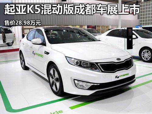 起亚K5混动版成都车展上市 售28.98万元