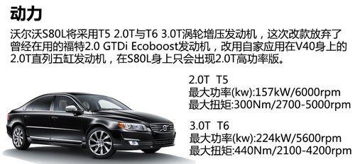 配置全提升 2014款沃尔沃S80L实拍解析
