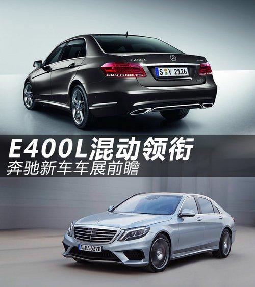 國産E400 L混動領銜 賓士新車車展前瞻