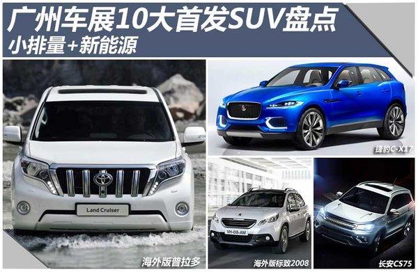 廣州車展10大首發SUV盤點 小排量新能源