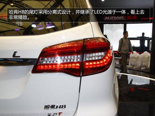 更換新標/外觀增配 上海車展實拍哈弗H8