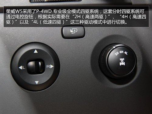 配置升級 廣州車展實拍榮威W5極地特裝
