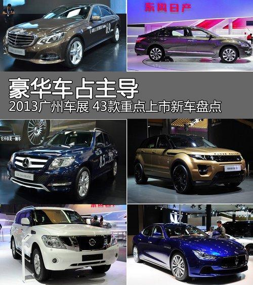 豪華車主導 2013廣州車展42款上市新車