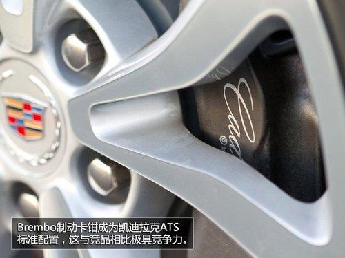 推四款車型 凱迪拉克ATS將廣州車展上市