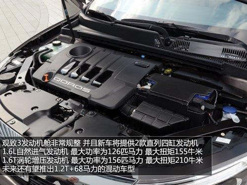 中國製造的國際水準 觀致3靜態實拍體驗
