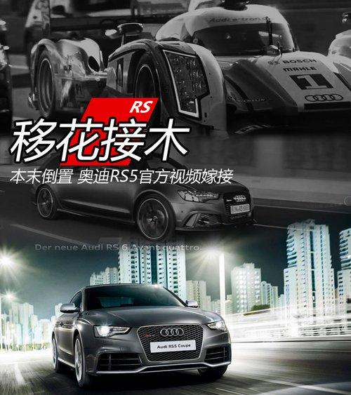 奧迪RS5中國區廣告粗製濫造 誰敷衍誰?