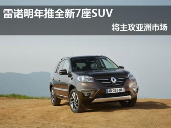 雷诺明年推全新7座SUV将主攻亚洲市场