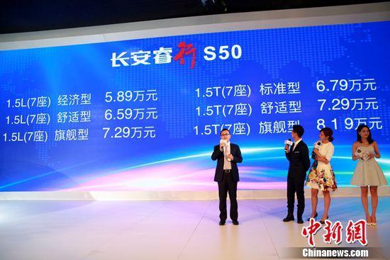 长安睿行S50广州车展上市售5.89万-8.19万元