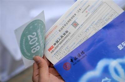 """汪先生收到4S店寄来的""""中银保险""""保单打开却是中国人保的单据"""