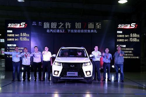 中型7座SUV北汽幻速S7下线预售价9.68-10.68万
