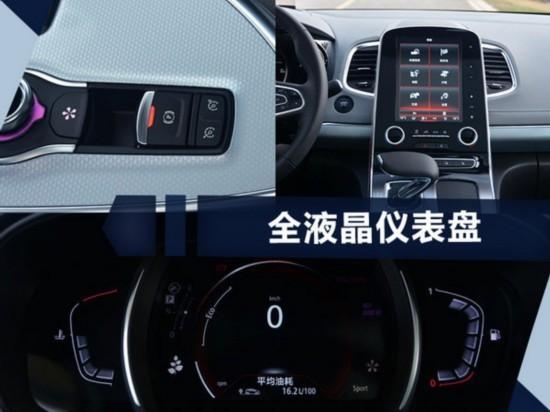 雷诺ESPACE配置曝光 3款车型/全系配双液晶屏-图2