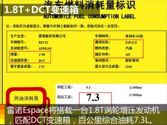 雷诺全新MPV将入华 搭1.8T/竞争大众夏朗-图2