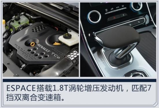 雷诺ESPACE配置曝光 3款车型/全系配双液晶屏-图1