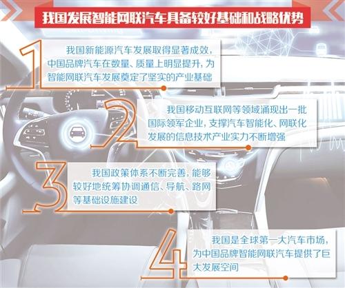 我国发展智能网联汽车具备较好基础和战略优势