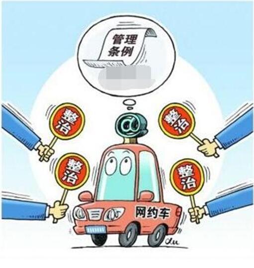 网约车行业再出新规 织密制度的网