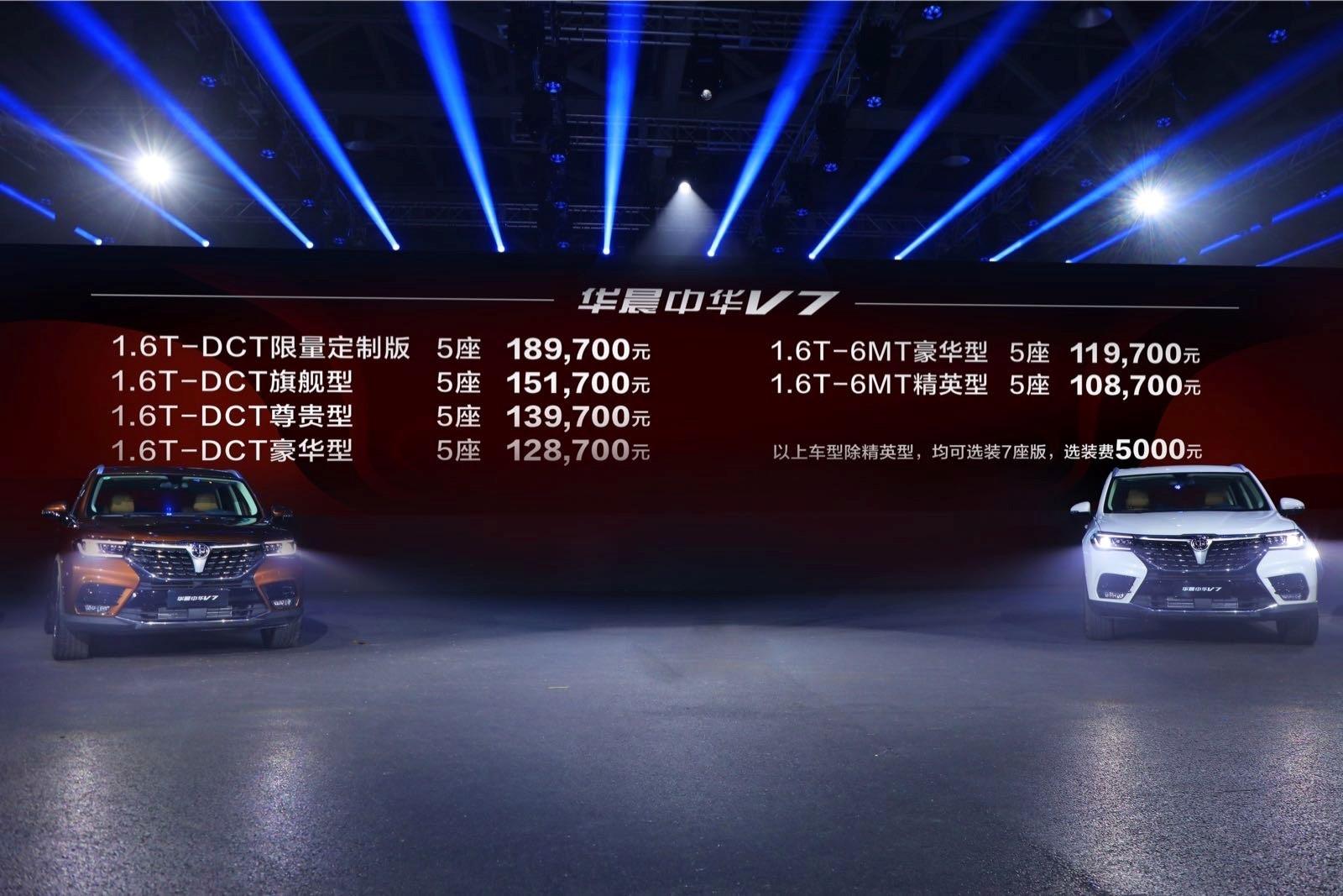 华晨中华V7正式上市 售价10.87
