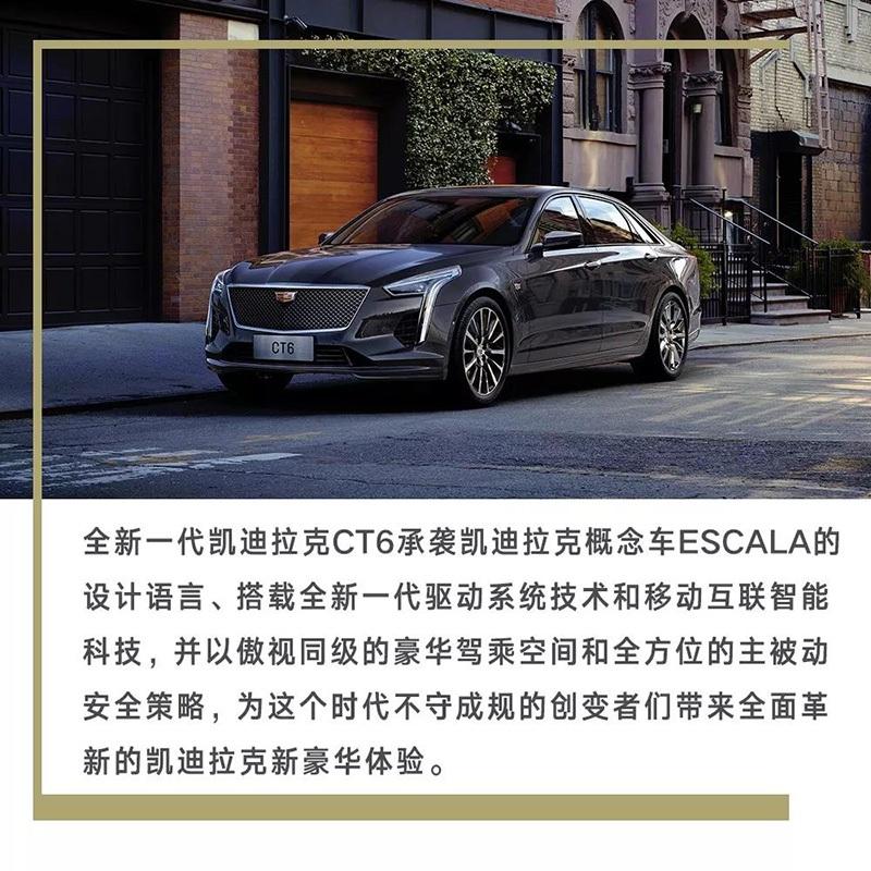 售价37.97-53.97万元 全新一代凯迪拉克CT6智享上市