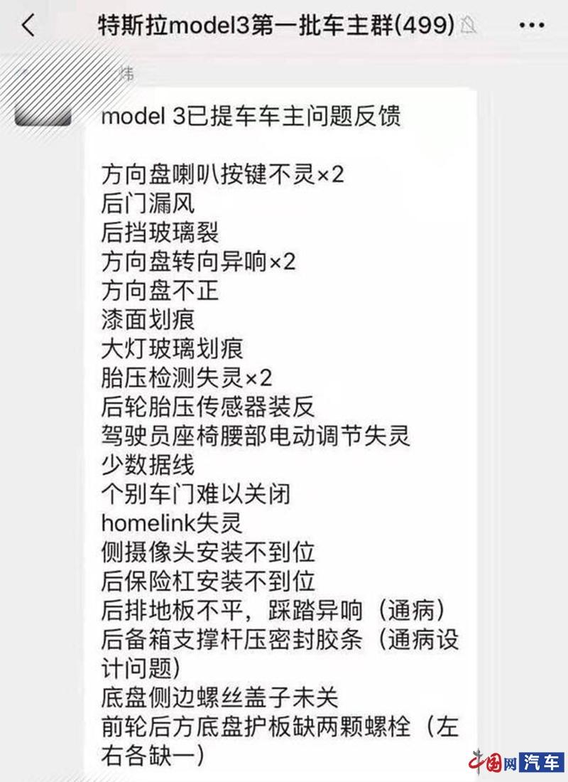 交付不过半月 特斯拉Model 3被爆各种质量问题