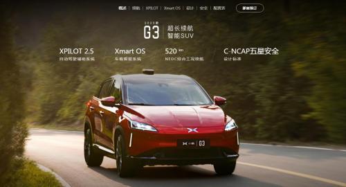 2020款G3续航里程大幅提高。图片来自小鹏汽车官网