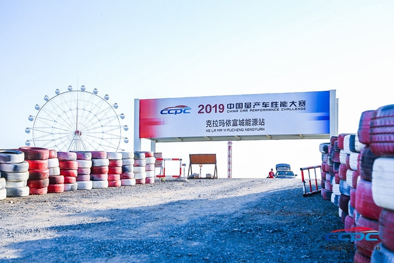 2019CCPC大赛克拉玛依富城能源站即将火热开战