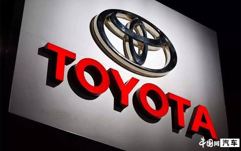 丰田调整组织架构 中国市场地位被再升级
