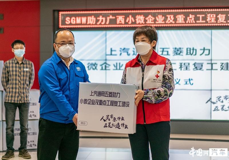 上汽通用五菱捐赠50万个口罩 助力柳州重点工程及企业复工