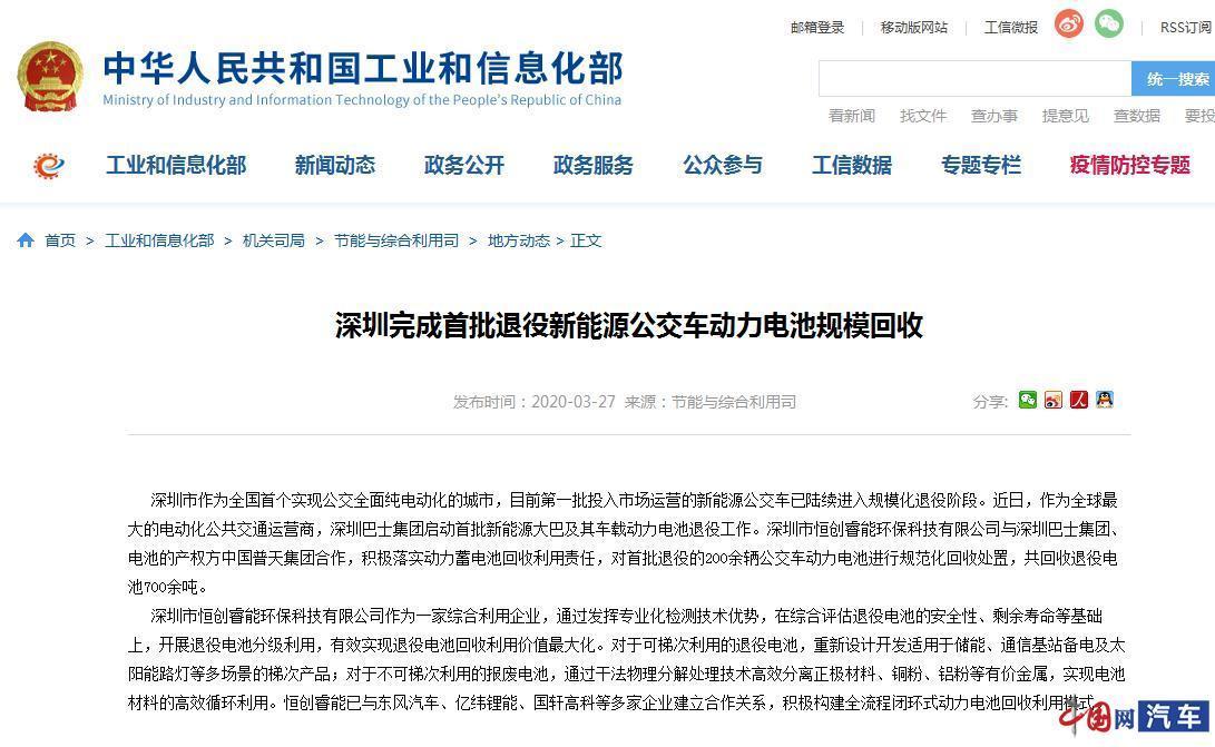 深圳完成首批退役新能源公交车动力电池规模回收 共700余吨