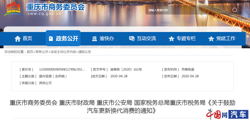 每辆补贴2000元 重庆鼓励汽车消费政策