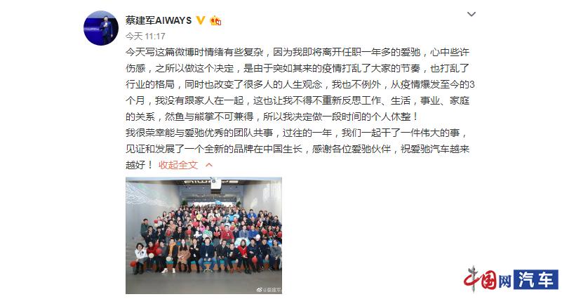 爱驰汽车副总裁蔡建军微博正式宣布即将离开爱驰汽车