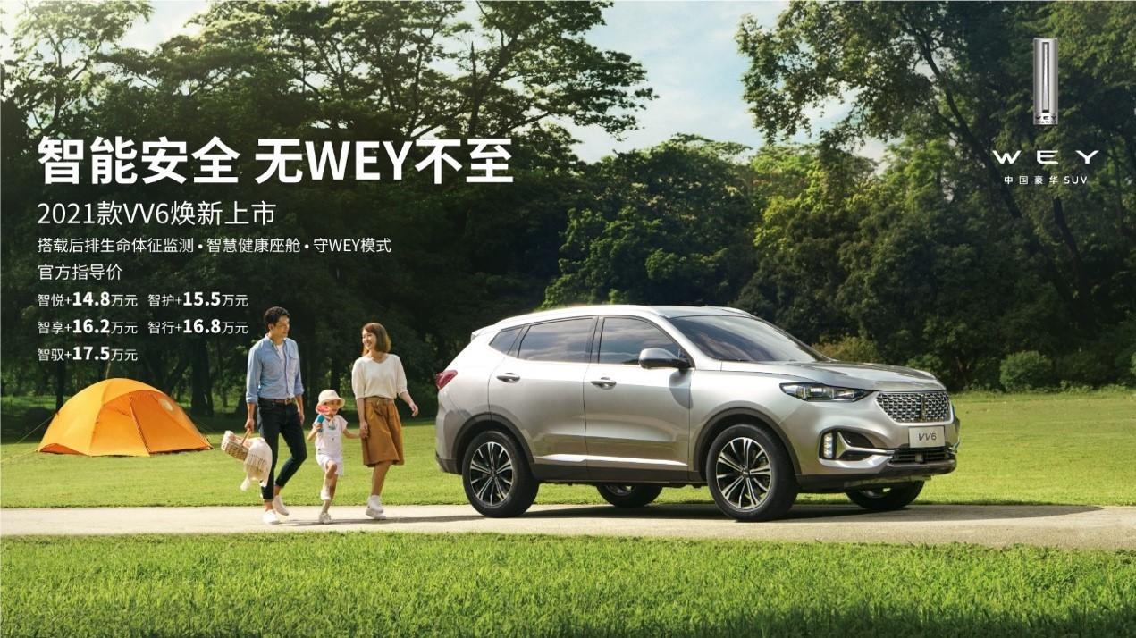 2021款VV6正式上市 售價區間為14.8-17.5萬元