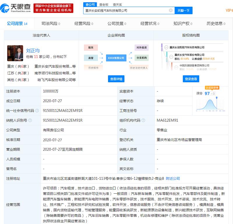 注册资本10亿元 长安汽车投资成立重庆长安凯程汽车科技公司
